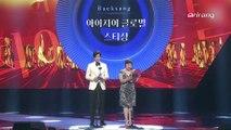 Baek Sang Arts Awards