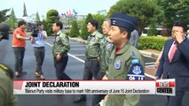Political parties commemorate South-North Joint Declaration
