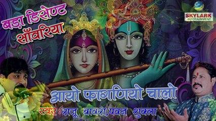 aayo faguniyo Chalo !! Latest Devotional Songs !! Raju Bawara, Pawan Shukla !! Vianet Bhakti