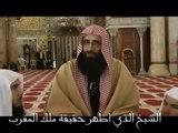 شيخ ينصح ملك المغرب و المغاربة - حقيقة ملك المغرب2016