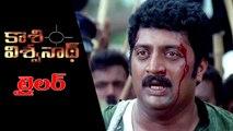 Kasi Viswanath Back Yo Back Trailers | Vijaykanth | Prakash Raj | Latest Tollywood Trailers