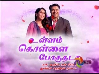 Ullam Kollai Pogudhada 16-06-16 Polimar Tv Serial Episode 277  Part 1