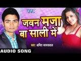 जाड़ा में घर  Chali Aai Raja  Javan Maza Ba Sali Me   Amit Jaiswal   Bhojpuri Hot Song