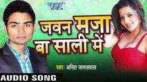 भतार आके  Milalva   Javan Maza Ba Sali Me   Amit Jaiswal   Bhojpuri Hot Song