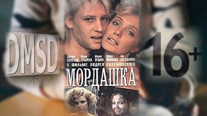 Mordashka (aka Hottie), Russian Feature Film, Licensed Streaming Copy | Мордашка, фильм, комедия + мелодрама