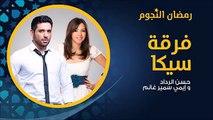 مسلسل فرقة سيكا بطولة حسن الرداد وإيمي سمير غانم - الحلقة 7
