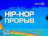 Хип Хоп Прорыв от 9 февраля (23 00)