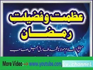Ramazan Ki Azmat Aur Fazilat By Maulana Tariq Jameel Latest Bayyan 2016