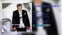 Νίκος Μακρόπουλος - Ζήτημα Ζωής Και Θανάτου || Nikos Makropoulos - Zitima Zois Kai Thanatou (New Album 2016)