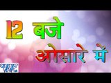 12 Baje Osare Me - Casting - Sawtantra Yadav - Bhojpuri Hot Songs 2016 new