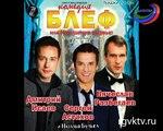 28 ноября на сцене Русского театра дагестанские зрители увидят комедию «Блеф»