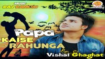 Vishal Ghaghat - Papa Kaise Rahunga | Father's Day Special Song | Moxx Music Company