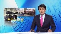 [KNN 뉴스] 뉴스브리핑 (01/29)