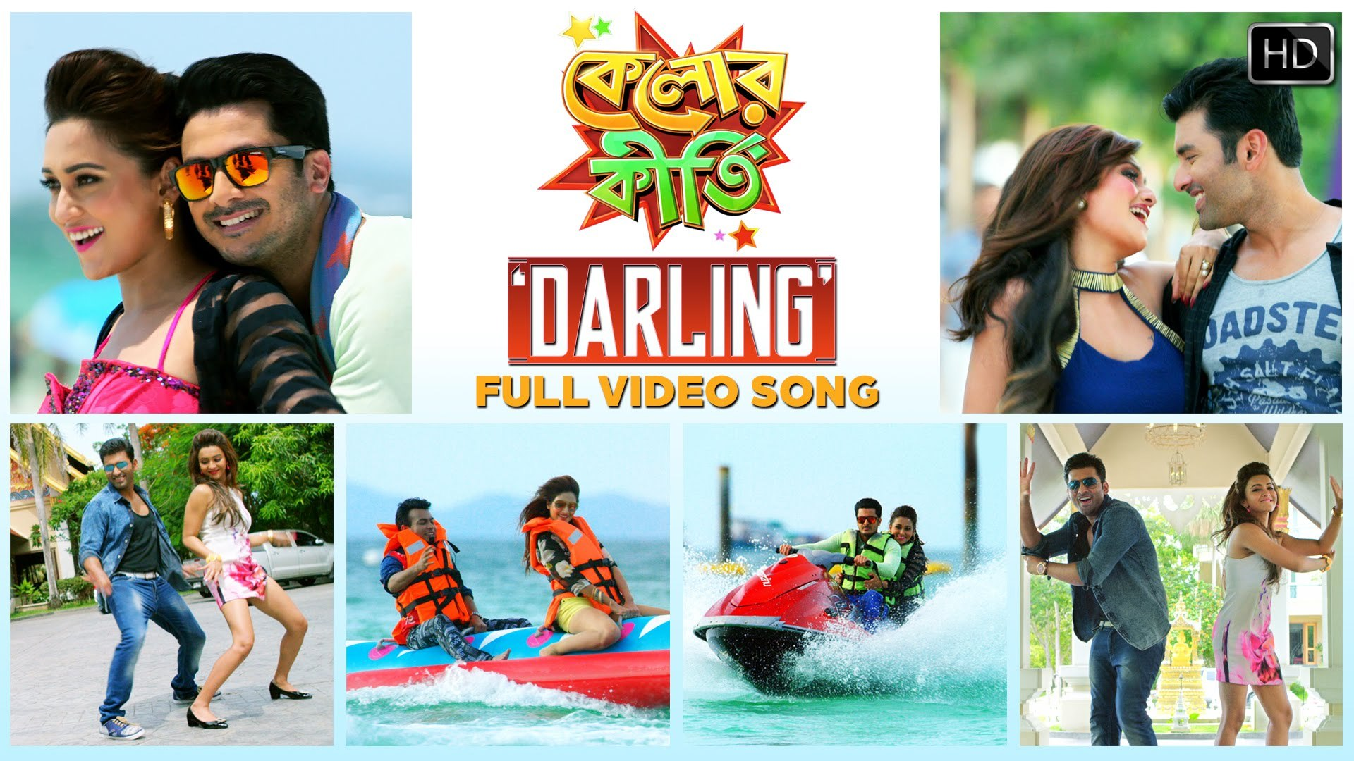 Darling Film Kelor Kirti Dev Jishu Sengupta Ankush Mimi Nusrat Koushani ᴴᴰ