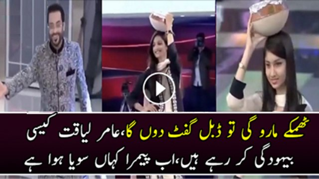Watch shameful act of Aamir Liaquat
