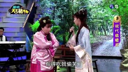 天王豬哥秀 20160619 Part 2
