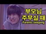 데이브[어릴 때 집에 다닐 때, 부모님 주무실 때와 안 주무실 때의 차이] When your parents are awake vs sleeping