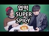 데이브[에리나/데이브 엽떡 먹방] Dave/Erina trying Super Spicy Yeobki Tteokbokki