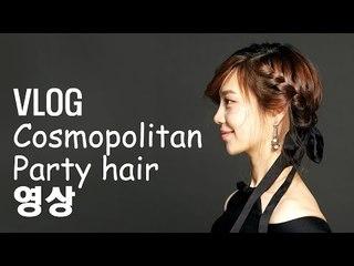 Vlog : Cosmopolitan Party Hair Makeover 파티 메이크오버 영상