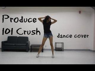 PRODUCE 101 아이오아이 (I.O.I) Crush - dance cover