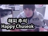 데이브[해피 추석 - 외국인의 추석] Chuseok for foreigners