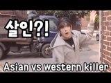 데이브[외국인 살인범 한국인 살인범 차이] The Difference between an Asian Killer vs Western Killer
