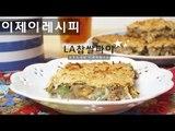 LA찹쌀파이 만들기 glutinous rice pie,sticky rice pie,rice cake