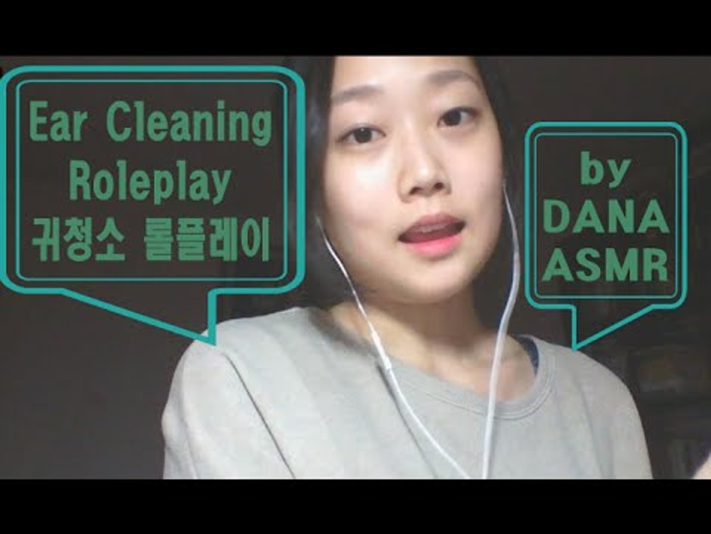 [한국어 ASMR] 귀청소 Ear Cleaning  Roleplay