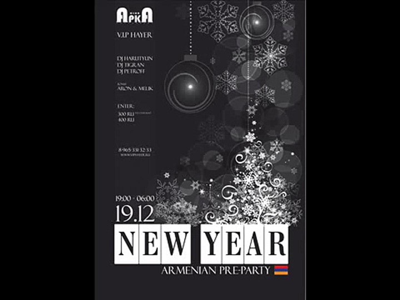 19 декабря | NEW YEAR / ARMENIAN PRE-PARTY | клуб АРКА