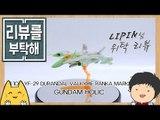 [리뷰를 부탁해 18탄] 1/100 YF-29 듀랜달 발키리 란카 마킹 Ver. - YF-29 Durandal Valkyrie Ranka Marking Version