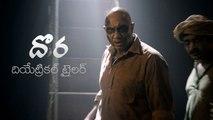 Dora Movie Theatrical Trailer   Horror   Sathyaraj   Latest Tollywood Trailers   Indiaglitz Telugu