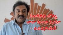 Director V V Vinayak about Kundanapu Bomma Movie |K Raghavendra Rao |MM Keeravani |Chandini Chowdary