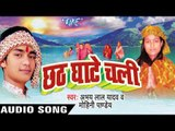 छठ पूजा करब ऐ बलमुआ   | Chhath Ghate Chali | Abhaya Lal Yadav | Bhojpuri Chhath Geet