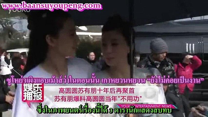 Alec Su News 8 เทพอสูรมังกรฟ้า 2013 (2)