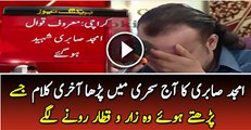 Amjad Sabri's last Kalam in today Sehri, during which he started crying Must See Video