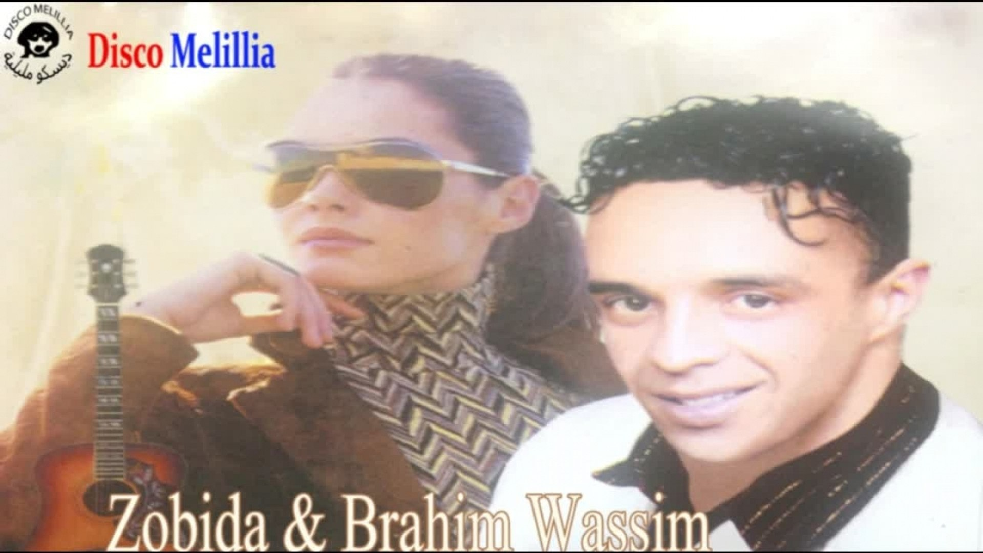 Zobida Ft. Brahim Wassim - Waya Lalla Yama - Official Video