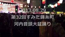 2013.08.29 第32回すみだ錦糸町 河内音頭大盆踊り