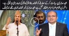 MQM ne Amjad Sabri per siyasat karke bohat bewakoofi ki , Amjad jaise shakhs ko controversial banane ki koshish ki :- Na