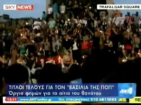 greek news ANT1 michael jackson 29