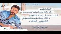 HABIBI KHALAS - TAMER HOSNY _ حبيبي خلاص - تامر حسني
