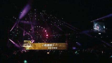 【我是歌手巡回演唱会】李荣浩《有理想》- I AM A SINGER 4