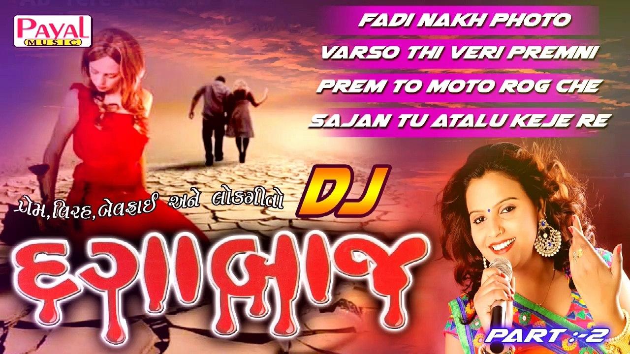 ❤ New Gujarati Love Song 2016 ❤ Dj Dagabaj ❤ Part 2 ❤ Sad Songs ❤Dj Mix  Songs ❤ Kajal Maheriya - video dailymotion