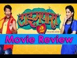 Timepass 2 | Movie Review | Priyadarshan Jadhav | Priya Bapat