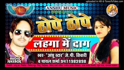 Lahga Me Daag !! Anshu Star J P Tiwari & Payal sharma !! Bhojpuri Hot Song 2016 !! Bhojpuri Junction