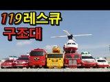 헬로카봇 또봇 미니특공대 8대 119구조대 레스큐 자동차 로봇 장난감 합체 변신 동영상 HelloCarbot Tobot MiniForce rescue car toys
