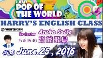 160625 #13 HARRY'S ENGLISH CLASS【齋藤飛鳥】