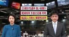 栃木 「完全犯罪を狙った冷酷な犯行」 真岡市強殺 2015年12月15日