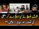 Qandeel ne Meri bay basi ka faida uthaya - Mufti Abdul Qavi Blasting On Qandeel Baloch
