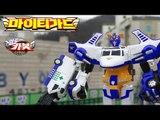 헬로카봇2 장난감 4단합체 마이티가드 긴급출동 긴급 레스큐 카봇 야외 스톱모션 블루색 컬러합성 변신로봇 변신자동차 동영상 에니메이션 HelloCarbot2 Transformers