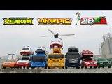헬로카봇 장난감 마이티가드 로드세이버 펜타스톰 야외 스톱모션  합체로봇 총출동 변신자동차 변신로봇  동영상 HelloCarbot2 Transformers Car Toy